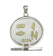 Sterling Silver Round Cartouche, Egyptian cartouche jewelry.  Personalized egypian cartouche direct from the factory.